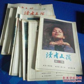 读者文摘 1988年第1、2、4、5、6、7、8、9、10、11、12期  11本合售