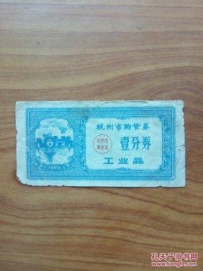 杭州市购货券(工业品),