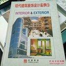 现代建筑装饰设计实例