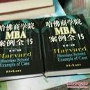 哈佛商学院MBA案例全书 上下