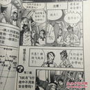 漫画大自然探险(3)