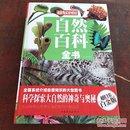 自然百科全书(超值全彩白金版)