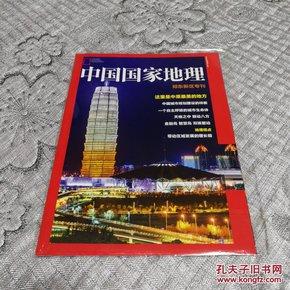 中国国家地理2017年第8期专刊: 郑东新区专刊