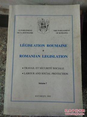 罗马尼亚立法