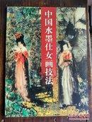 中国水墨仕女画技法