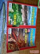 中国国家地理 2006年7  9期   两本合售   +33