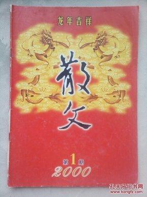 散文杂志(2000-01)