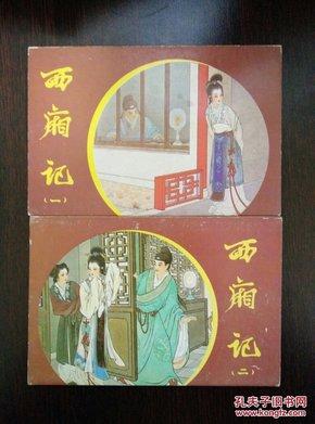 西厢记 明信片(一,二 共16枚)王叔晖彩绘