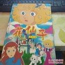五十集日本经典卡通系列片 花仙子完整版25碟装    20号