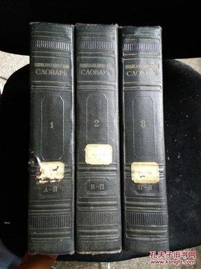 俄文原版 百科辞典 全三卷 16开精装附彩色地图
