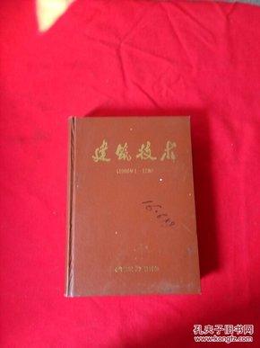 建筑技术【1986年,1——12期】精装合订本