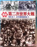 日文原版书 図说 第二次世界大戦 (二战历史照片类)