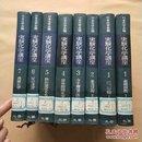 实验化学讲座 1、2、3、4、5、6、7卷(日文原版 精装)大32开