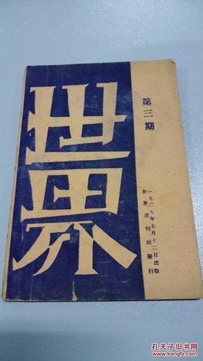 1929年【世界】第3期(日本在满蒙的'自卫权'、现代军国主义的实况….