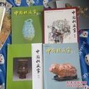 中国收藏家通讯