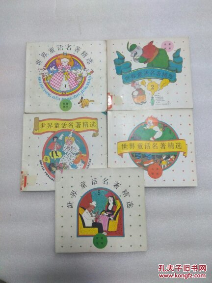 世界童话名著精选1-5 全五册 品如图 实物拍摄 馆藏