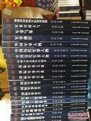 中国军事百科全书  第二版  (37不重复)