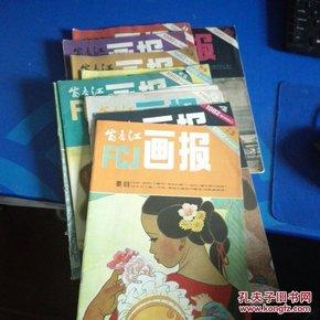 富春江画报1982年3、4、5、6、7、8、9、10、11、12期     10本合售