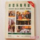 洪恩环境英语 第7册 中高级篇(附2张光盘)