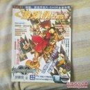 游戏机实用技术 2003年11月B 第22期 总第91期(含光盘)
