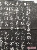 《花献墓志》――馆藏唐代景教徒墓志