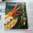 香港中菜精华   精装本