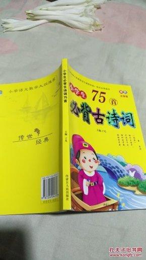 小学生必背古诗词75首 义务教育语文课程标准必背篇目 双色注音版