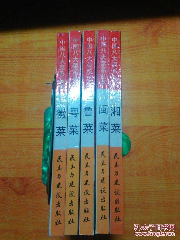 中国八大菜系丛书(闽菜,湘菜,徽菜,粤菜,鲁菜)5册合售