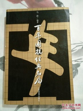 百年围棋经典名局