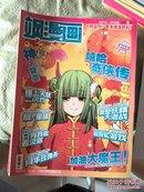 2010年飒漫画向导23本(缺31)