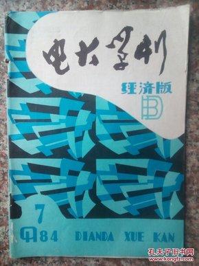 电大学刊(经济版)1984-年第7期