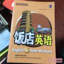 行业英语系列:饭店英语