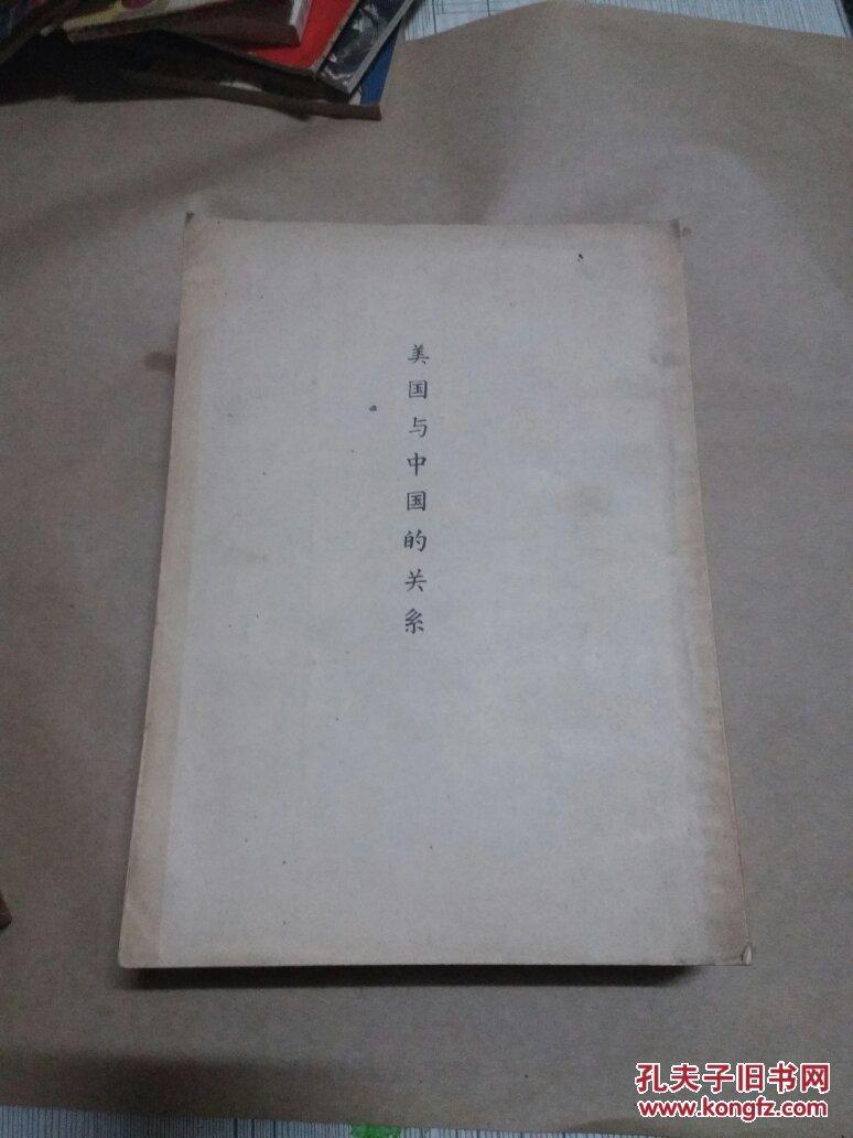 美国与中国的关系 上下卷.【重要历史文献资料,有历史学家沈元签名】