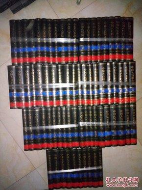 中国大百科全书( 2004年版)全74卷(缺现代医学卷2本)现70册合售,16开皮面精装,品好非馆藏