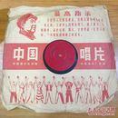 黑胶唱片 洗衣歌 1966