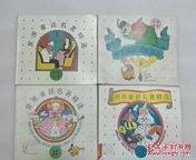 世界童话名著精选1.2.3.5  四册合售 品如图 实物拍摄 馆藏