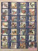 三国演义:连环画(全套共48本,缺第一、二两册,现46本合售)1979年2版2印,全部是第2次印刷,无字无章有水印,个别书品相九品,其他品相不佳,慎拍