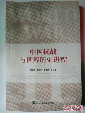 中国抗战与世界历史进程