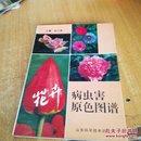 花卉病虫害原色图谱
