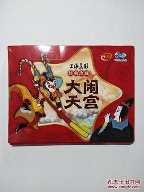 上海美影经典珍藏(彩色连环画)《大闹天宫》《金猴降妖》两本合售