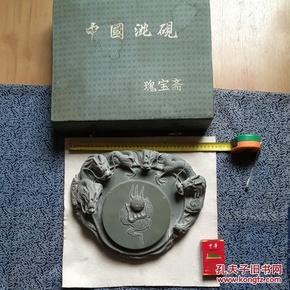甘肅岷縣瑰寶齋洮硯:五龍戲珠,16市斤重。