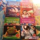 中国少年儿童新编十万个为什么(全4册)