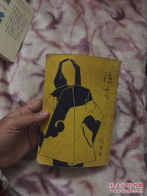 流言( 1944年初版 中国科学公司 五洲书报社,孤岛期间出版的,多图)