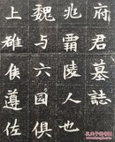 北魏《王曦墓志》