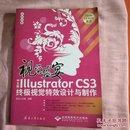 视觉盛宴:中文版Illustrator CS3终极视觉特效设计与制作(全彩印刷)