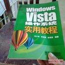 Windows Vista 操作系统实用教程