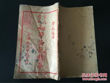對照言文初學論說精華(第三冊)上海廣益書局印行 民國石印本