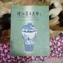靖江藩王遗粹:桂林博物馆珍藏明代梅瓶