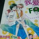 我爱FOX