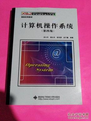 计算机操作系统(第四版)